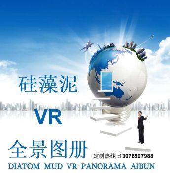 硅藻泥VR全景图册