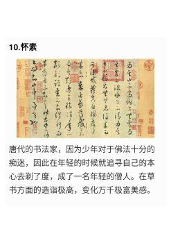 中国古代十大书法家 第一名竟然不是王羲之电子杂志