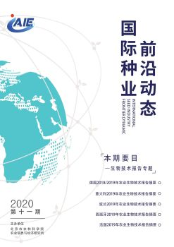 國際種業前沿動態11 電子書制作軟件