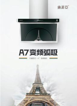 索菲亚厨电2019电子宣传册