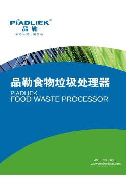 品勒食物垃圾处理器产品手册