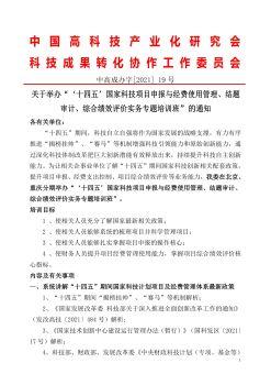"""关于举办""""'十四五'国家科技项目申报与经费使用管理、结题审计、综合绩效评价实务专题培训班""""的通知(2021年5月北京6月重庆)电子画册"""
