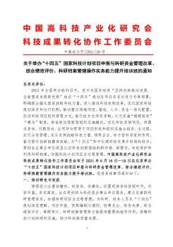 """""""十四五""""国家科技计划项目申报与科研资金管理改革、综合绩效评价、科研档案管理操作实务能力提升培训班(2021年6月16-18日北京)电子画册"""