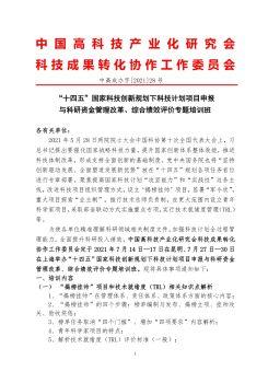 """""""十四五""""国家科技创新规划下科技计划项目申报与科研资金管理改革、综合绩效评价专题培训班(2021年7月14-17日昆明、27-30日上海)电子画册"""