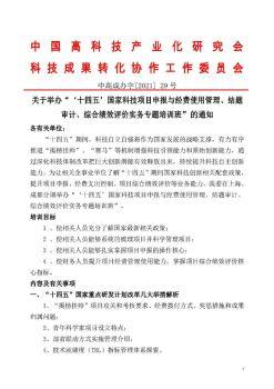 """关于举办""""'十四五'国家科技项目申报与经费使用管理、结题审计、综合绩效评价实务专题培训班""""的通知(2021年7月上海8月成都)电子画册"""