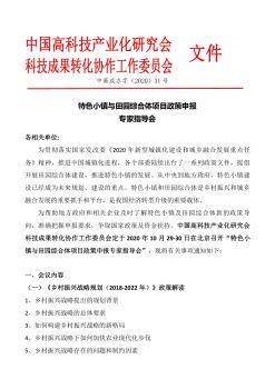 2020年10月29-30日北京 | 特色小镇与田园综合体项目政策申报专家指导会电子画册