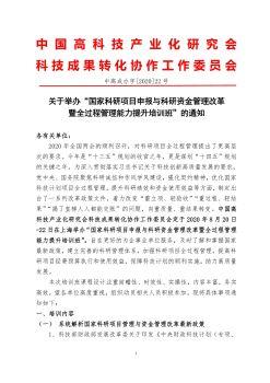 2020年8月20-22日上海 | 国家科研项目申报与科研资金管理改革暨全过程管理能力提升培训班电子画册