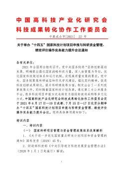 """关于举办""""十四五""""国家科技计划项目申报与科研资金管理、绩效评价操作实务能力提升会议通知(2021年6月成都7月北京)电子画册"""