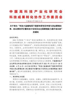 国家科研项目申报与资金管理改革、综合绩效评价暨科技计划项目全过程管理能力提升培训班(2021年3月成都 4月北京)电子画册