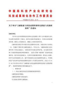 """关于举办""""文献检索与科技成果转移转化探索与实践研修班""""的通知(2021年6月24-26日苏州)电子画册"""