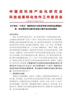 """关于举办""""十四五""""国家科技计划项目申报与科研资金管理改革、综合绩效评价操作实务能力提升培训班的通知(2021年5月26-28日西安)电子画册"""
