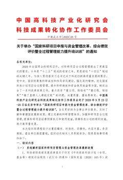 2020年9月23-25日北京|国家科研项目申报与资金管理改革综合绩效评价暨全过程管理能力提升培训班电子画册