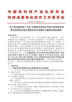 新形势下2021年国家科技项目申报与科研资金管理及科研项目综合绩效评价实务操作专题培训班(12月深圳 北京 1月海口))电子画册