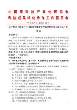 """关于举办""""国家科技项目资金使用管理综合能力提升培训班""""的通知(2021年5月19-21日上海)电子画册"""