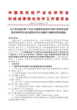 2020年国家科技项目申报与科研资金管理及科研项目综合绩效评价实务操作专题培训班(7月苏州)电子画册