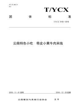 云南特色小吃  带皮小黄牛肉米线20181108电子宣传册