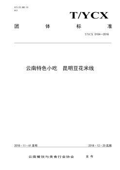 云南特色小吃  昆明豆花米线宣传画册