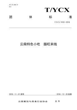 云南特色小吃  肠旺米线标准电子书