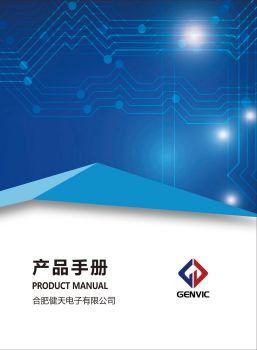 合肥健天电子产品手册