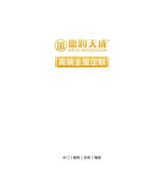 德润天成高端全屋定制电子画册