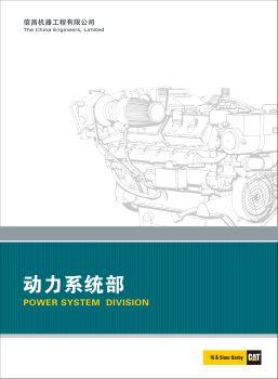 CEL-动力系统部画册