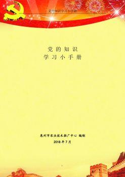 惠州市农业技术推广中心党的知识学习小手册