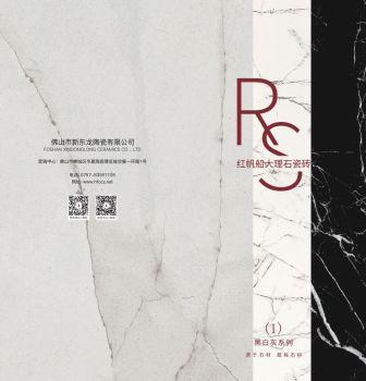 黑白灰系列产品电子图册