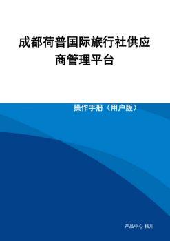 供应商管理平台用户手册V1.0