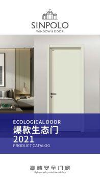 圣堡罗整体门窗2021爆款产品电子画册
