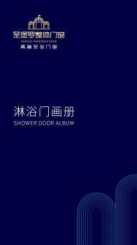 圣堡罗整体门窗淋浴门画册20210705
