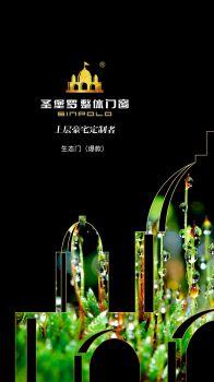 圣堡罗整体门窗2020爆款生态门电子画册