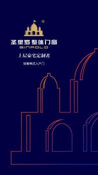 圣堡罗整体门窗轻奢韩式入户门202006电子画册