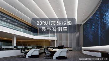 BORUI玻显投影典型案例集1106电子杂志