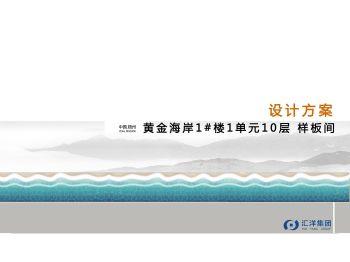 2_汇洋黄金海岸装饰设计方案4.21宣传画册