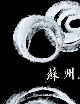 蘇州城市雜志 電子書制作軟件