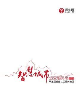乐生活画册 2019,在线数字出版平台
