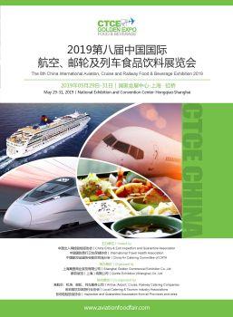 2019第八届中国航空、邮轮及列车食品饮料展览会电子画册