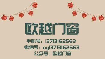 欧越门窗2020新款不锈钢韩式豪华门系列电子画册
