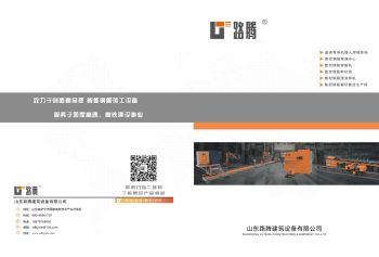 山東路騰產品樣本-2019 電子書制作軟件