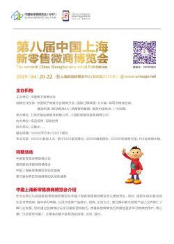 2019第八届中国上海新零售微商博览会电子画册