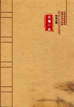 火锅店菜谱测试电子画册