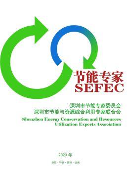 深圳市节能与资源综合利用专家联合会宣传册