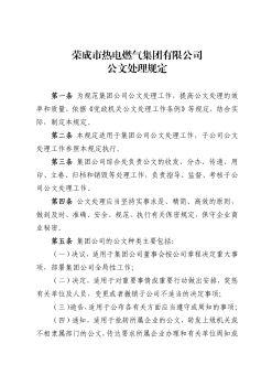 荣成市热电燃气集团有限公司公文处理规定电子画册