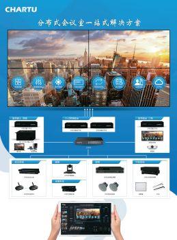 CHARTU_会议室一站式解决方案CIP2000电子宣传册