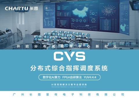 CVS分布式综合指挥调度系统 电子书制作软件
