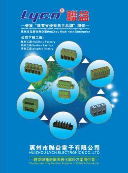 惠州市联益电子有限公司端子台目录 电子书制作软件