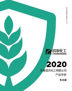 昌农化工产品手册 电子书制作软件
