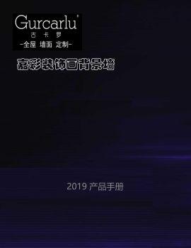 嘉彩装饰画电子画册