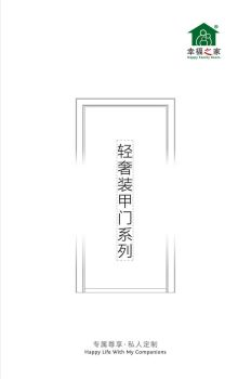 幸福之家2018年新品画册