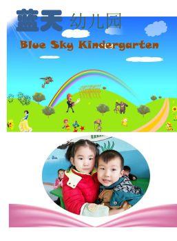 蓝天幼儿园宣传册